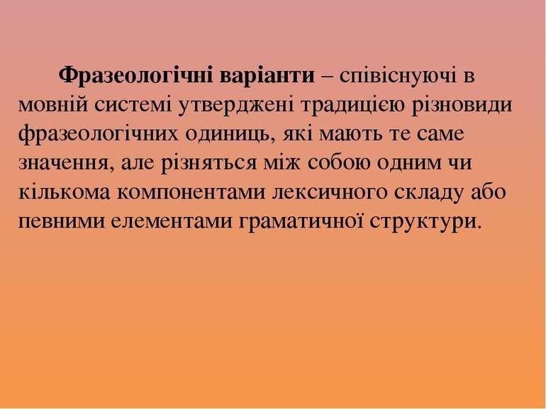 Фразеологічні варіанти – співіснуючі в мовній системі утверджені традицією рі...