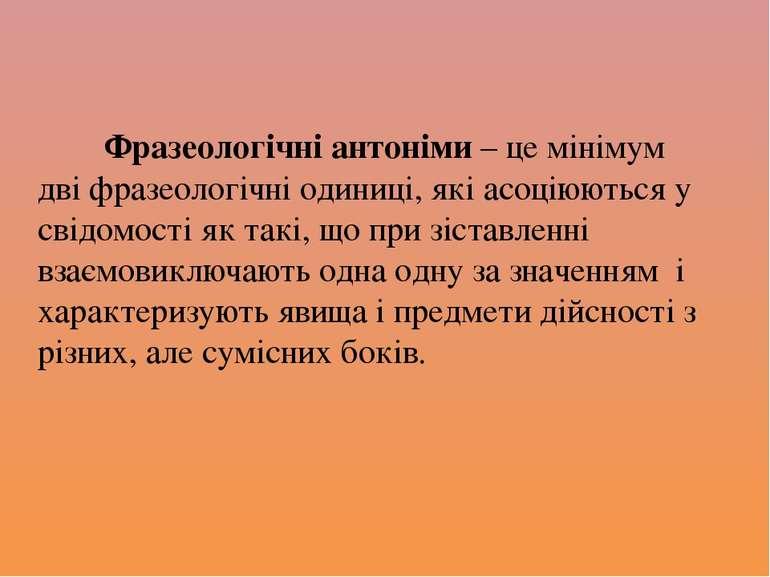 Фразеологічні антоніми – це мінімум дві фразеологічні одиниці, які асоціюютьс...