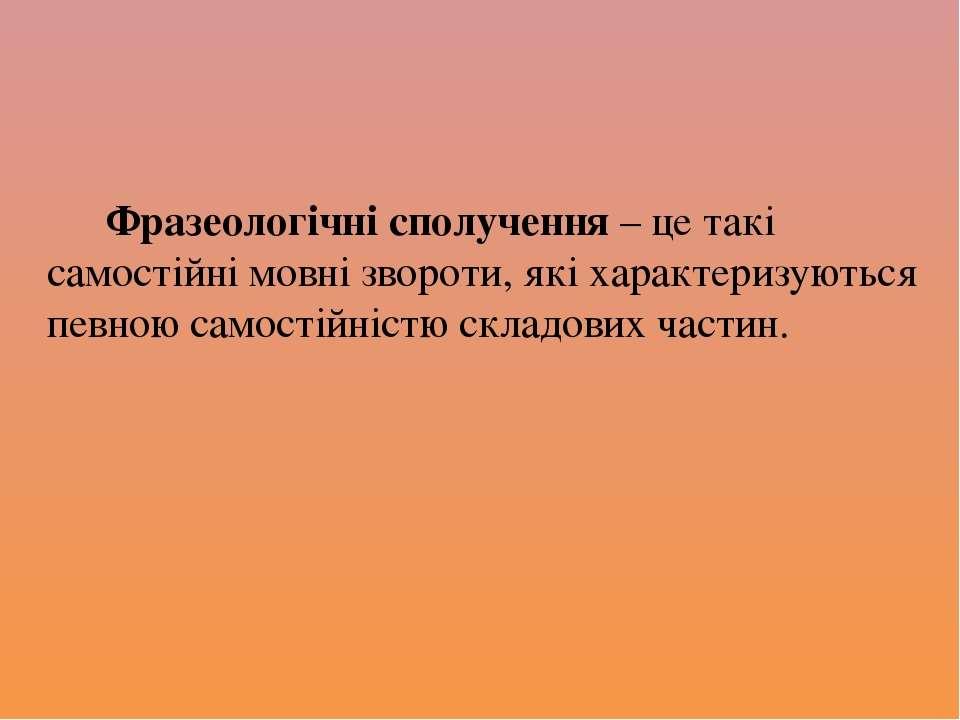 Фразеологічні сполучення – це такі самостійні мовні звороти, які характеризую...