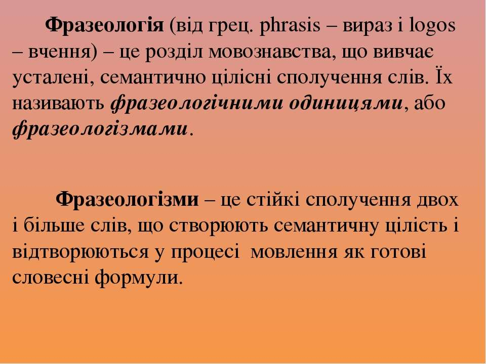 Фразеологія (від грец. phrasis – вираз і logos – вчення) – це розділ мовознав...