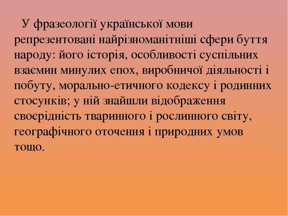 У фразеології української мови репрезентовані найрізноманітніші сфери буття н...