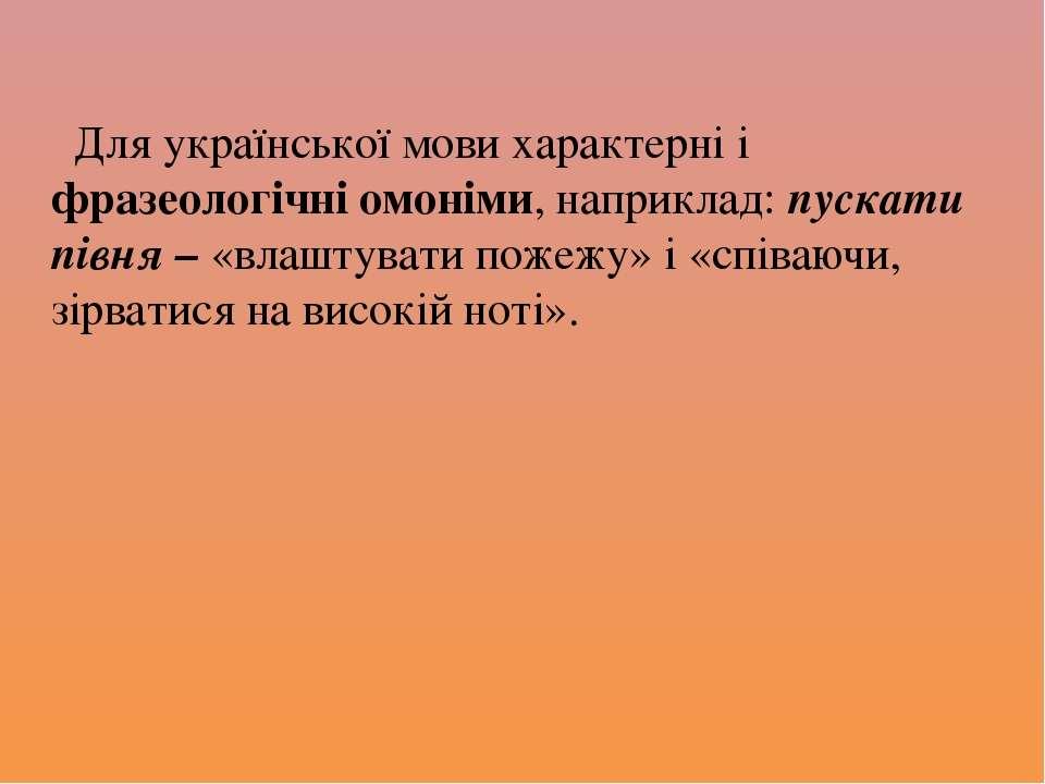Для української мови характерні і фразеологічні омоніми, наприклад: пускати п...