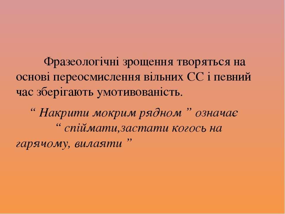Фразеологічні зрощення творяться на основі переосмислення вільних СС і певний...