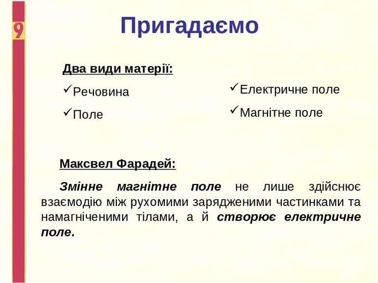 Пригадаємо Два види матерії: Речовина Поле Максвел Фарадей: Змінне магнітне п...