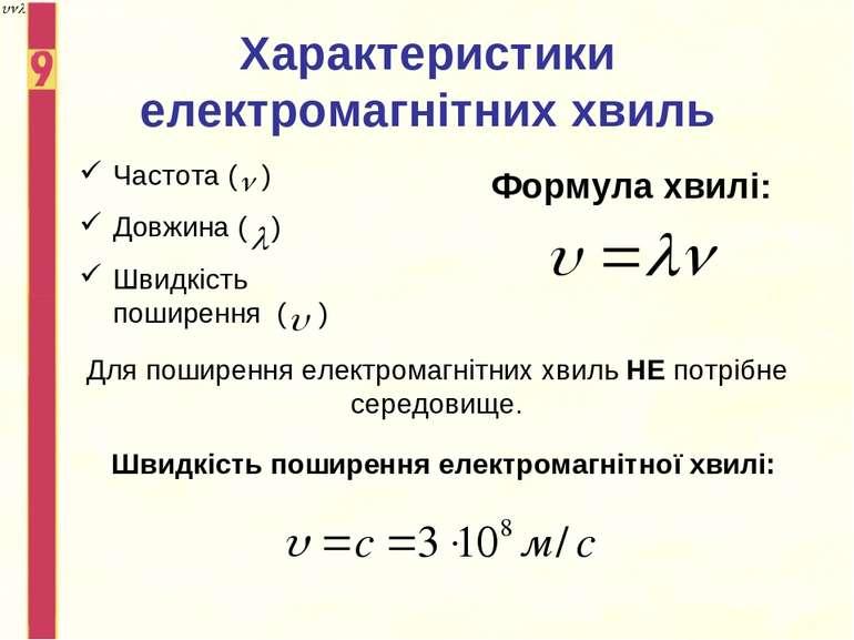 Характеристики електромагнітних хвиль Частота ( ) Довжина ( ) Швидкість пошир...