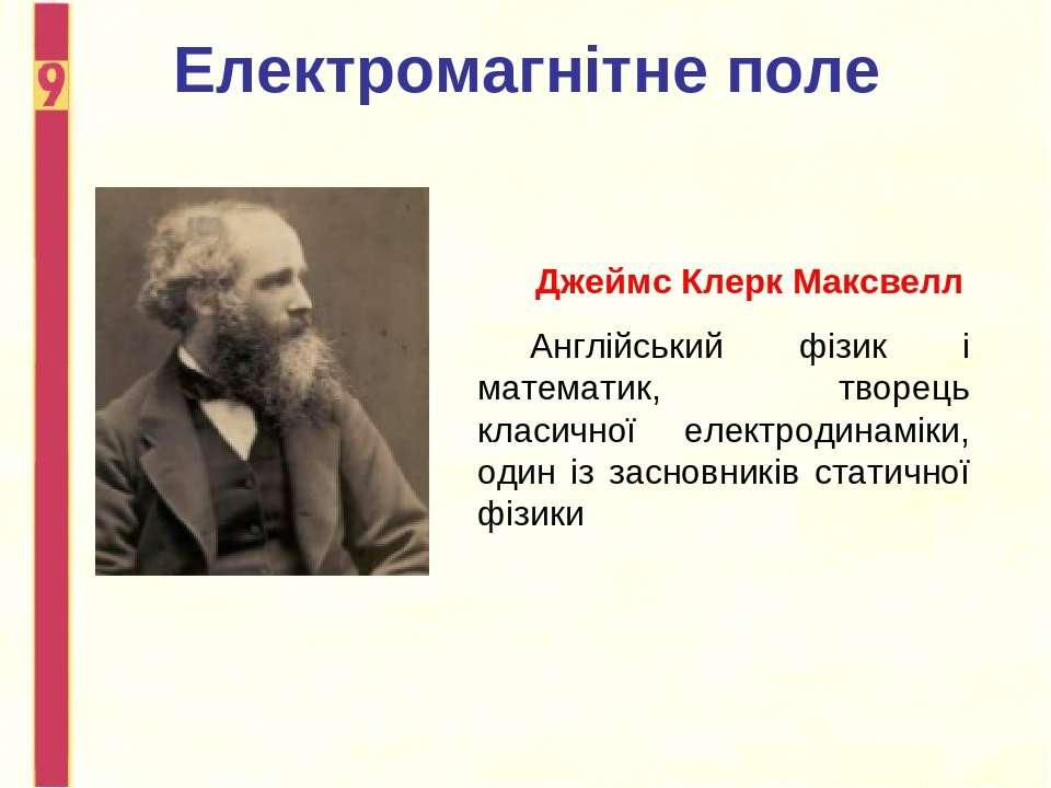 Електромагнітне поле Джеймс Клерк Максвелл Англійський фізик і математик, тво...