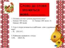 Слово до слова - зложиться мова 1. Скільки слів має сучасна українська мова? ...
