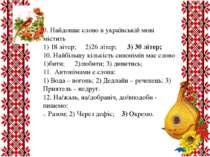9. Найдовше слово в українській мові містить 1) 18 літер; 2)26 літер; 3) 30 л...