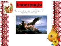 Ілюстрація За ілюстраціями визначте назву твору та прізвище письменника 1