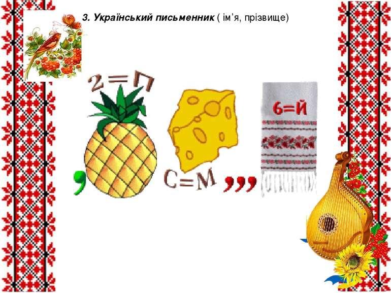 3. Український письменник ( ім'я, прізвище)