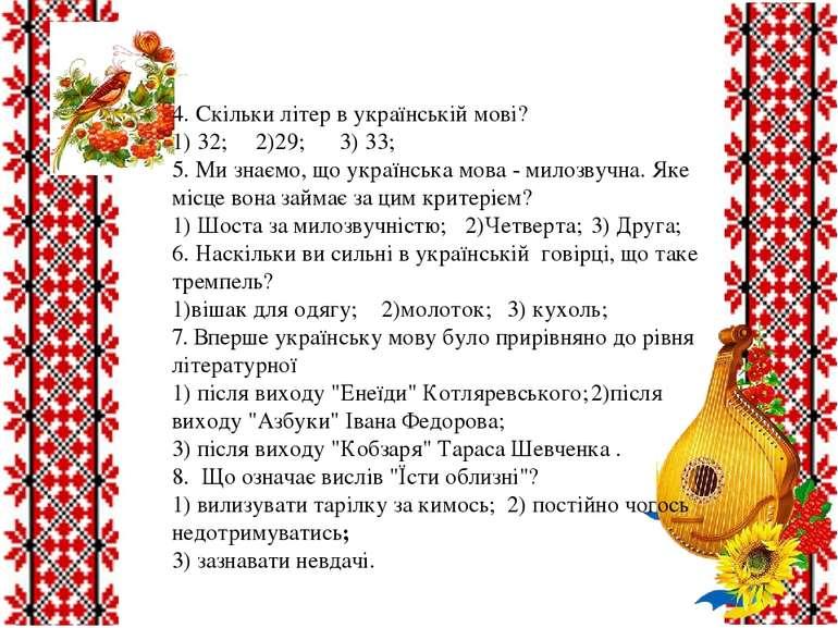 4. Скільки літер в українській мові? 1) 32; 2)29; 3) 33; 5. Ми знаємо, що укр...