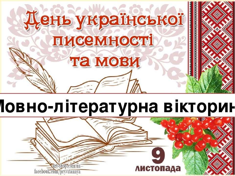 Мовно-літературна вікторина