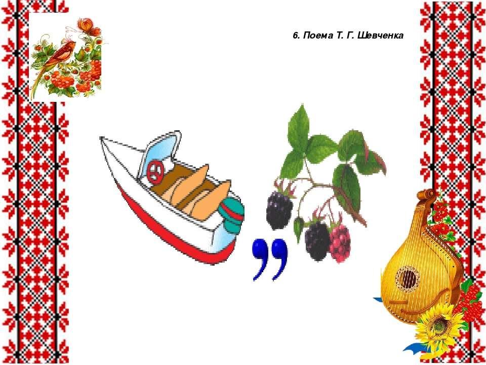 6. Поема Т. Г. Шевченка