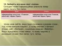 10.Заберіть від мене свої «лапки» Складені назви інформаційних агентств тепе...