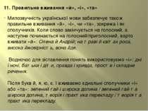 11.Правильне вживання «й», «і», «та» Милозвучність української мови забезпеч...