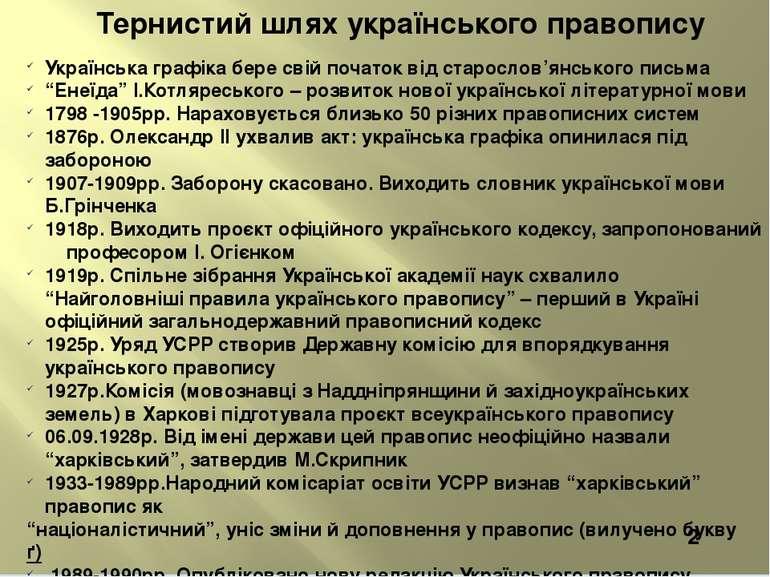 2 Тернистий шлях українського правопису Українська графіка бере свій початок ...