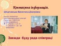 Контактна інформація. Шидловська Валентина Дмитрівна вчитель математики вищої...