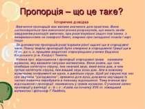 Пропорція – що це таке? Історична довідка Вивчення пропорцій має велике значе...