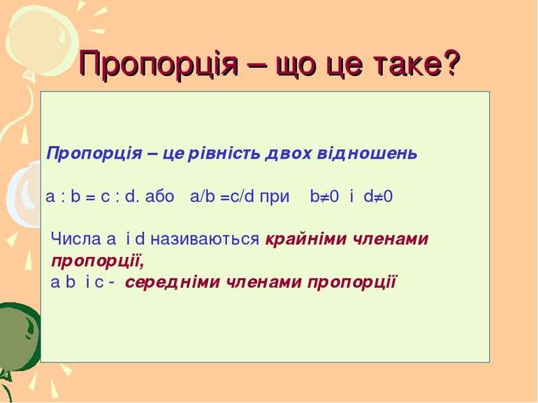 Пропорція – що це таке? Пропорція – це рівність двох відношень a : b = c : d....