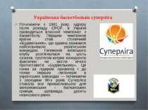 Українська баскетбольна суперліга Починаючи з 1991 року, одразу після розпаду...