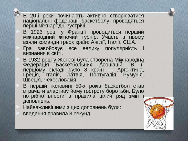 В 20-і роки починають активно створюватися національні федерації баскетболу, ...