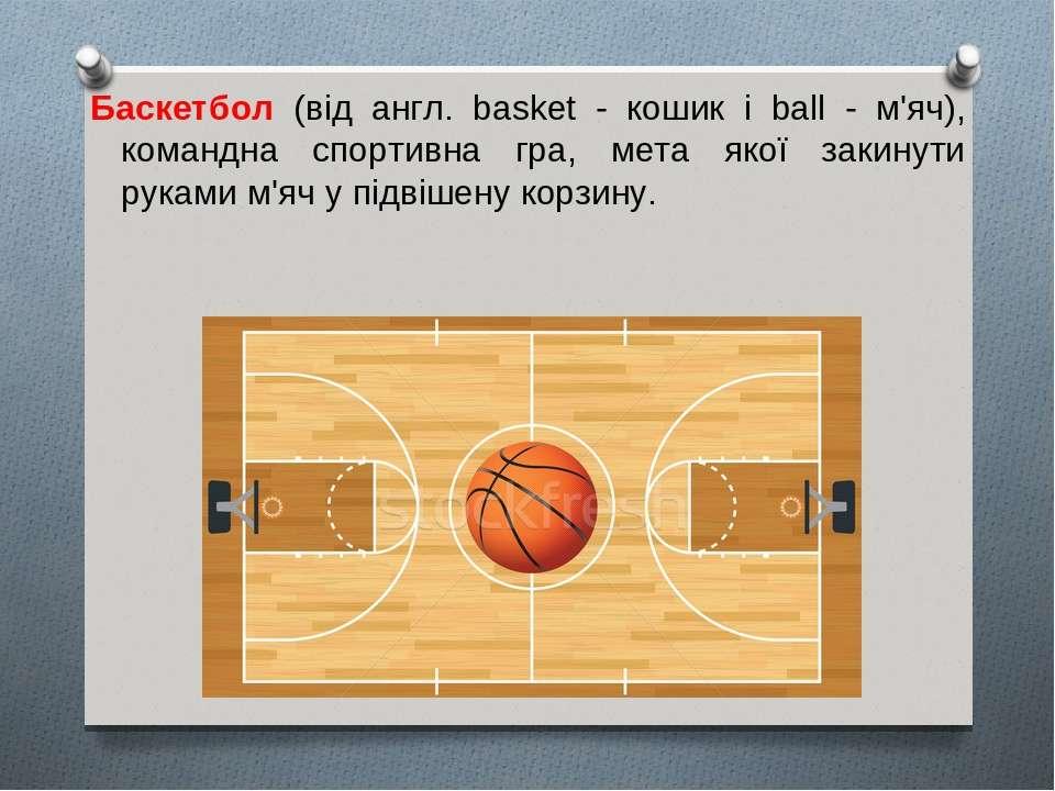 Баскетбол (від англ. basket - кошик і ball - м'яч), командна спортивна гра, м...