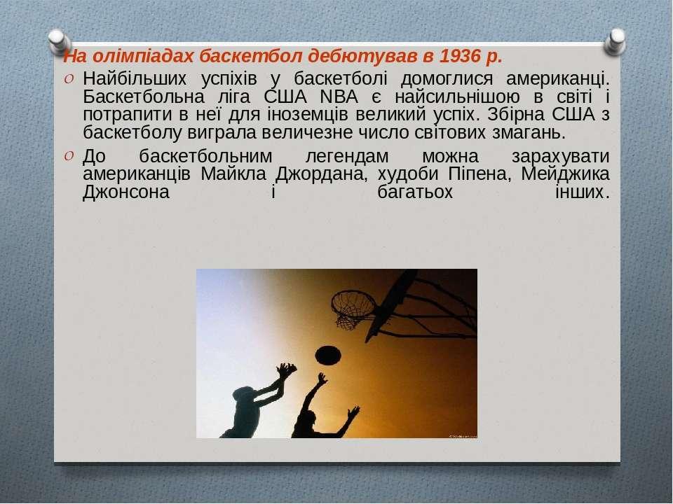 На олімпіадах баскетбол дебютував в 1936 р. Найбільших успіхів у баскетболі д...