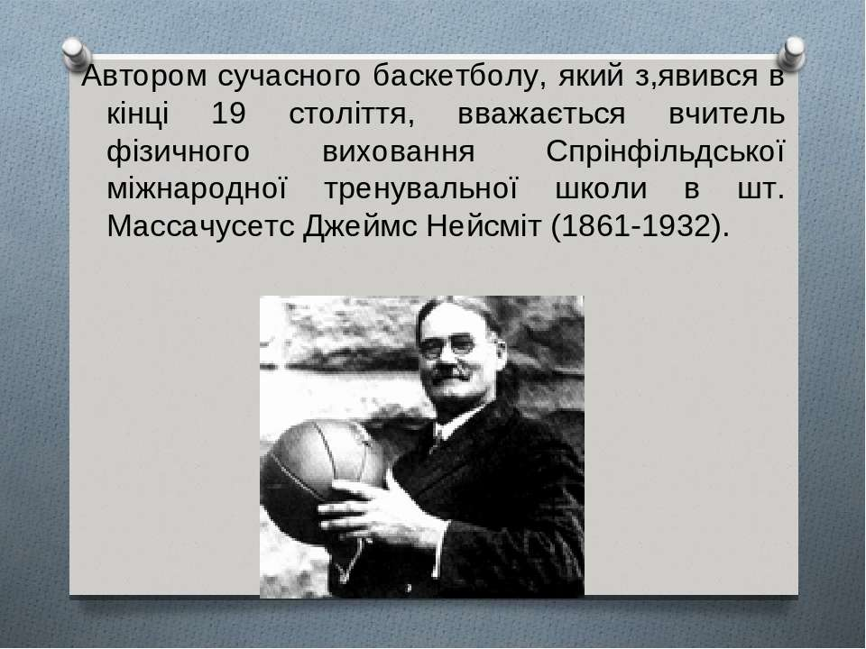 Автором сучасного баскетболу, який з,явився в кінці 19 століття, вважається в...