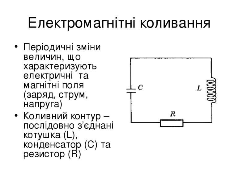 Електромагнітні коливання Періодичні зміни величин, що характеризують електри...