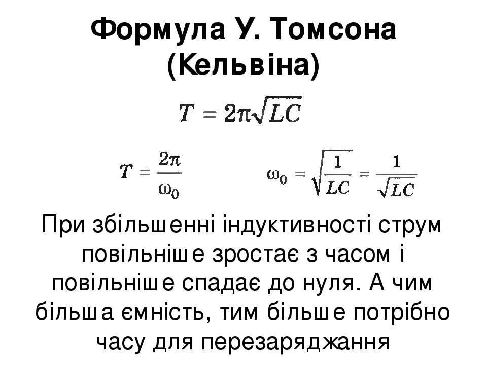 Формула У. Томсона (Кельвіна) При збільшенні індуктивності струм повільніше з...