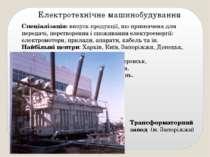 Електротехнічне машинобудування Спеціалізація: випуск продукції, що призначен...