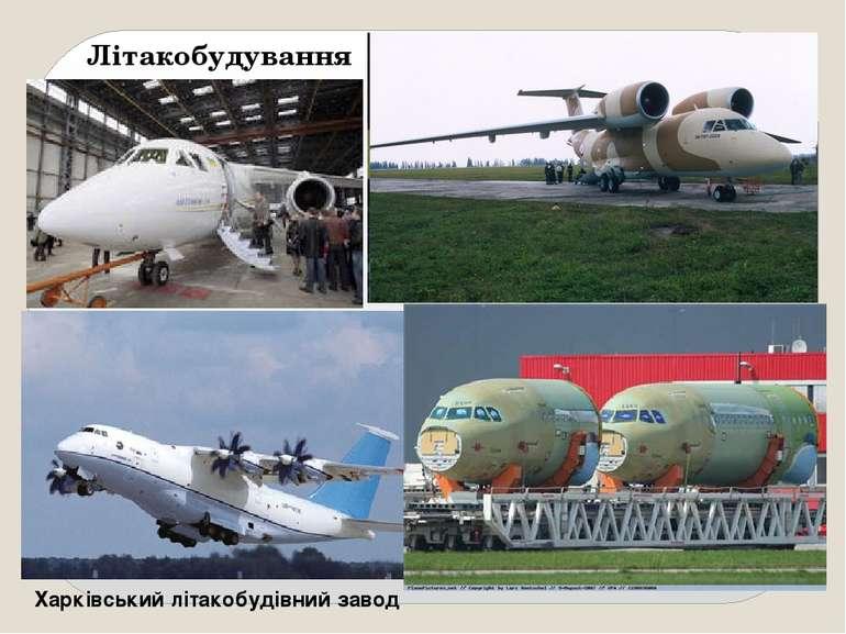 Літакобудування Харківський літакобудівний завод
