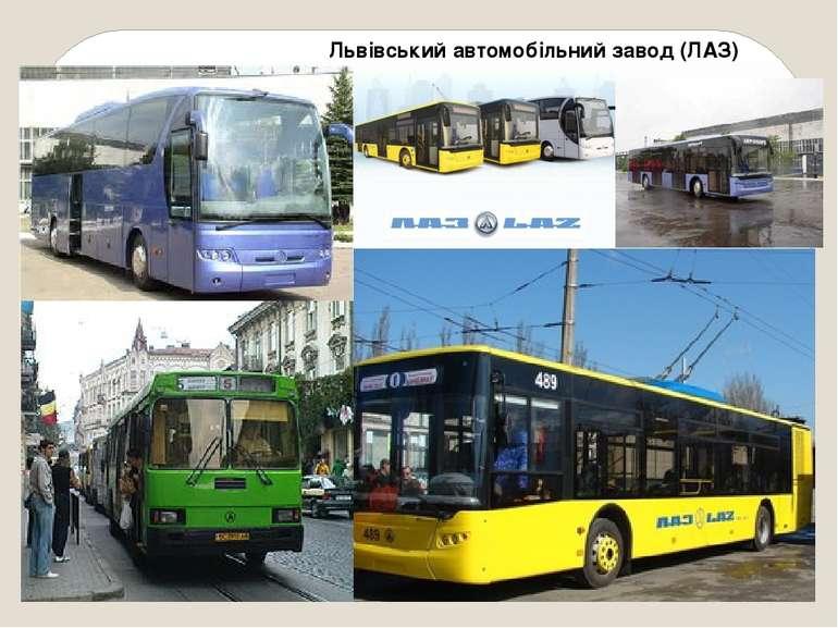 Львівський автомобільний завод (ЛАЗ)