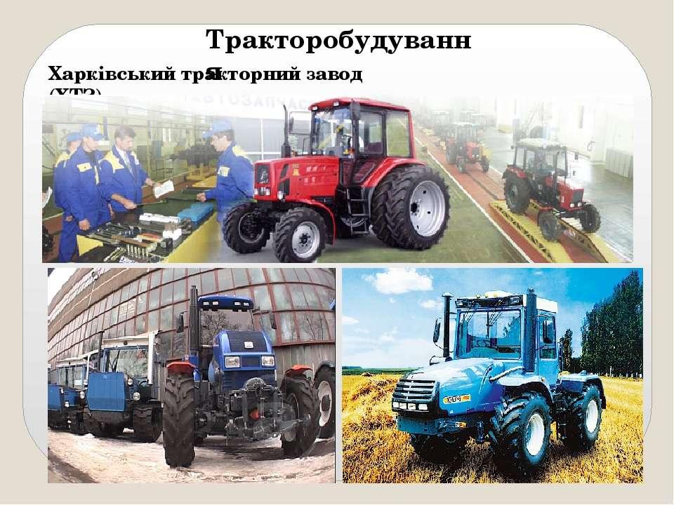 Харківський тракторний завод (ХТЗ) Тракторобудування
