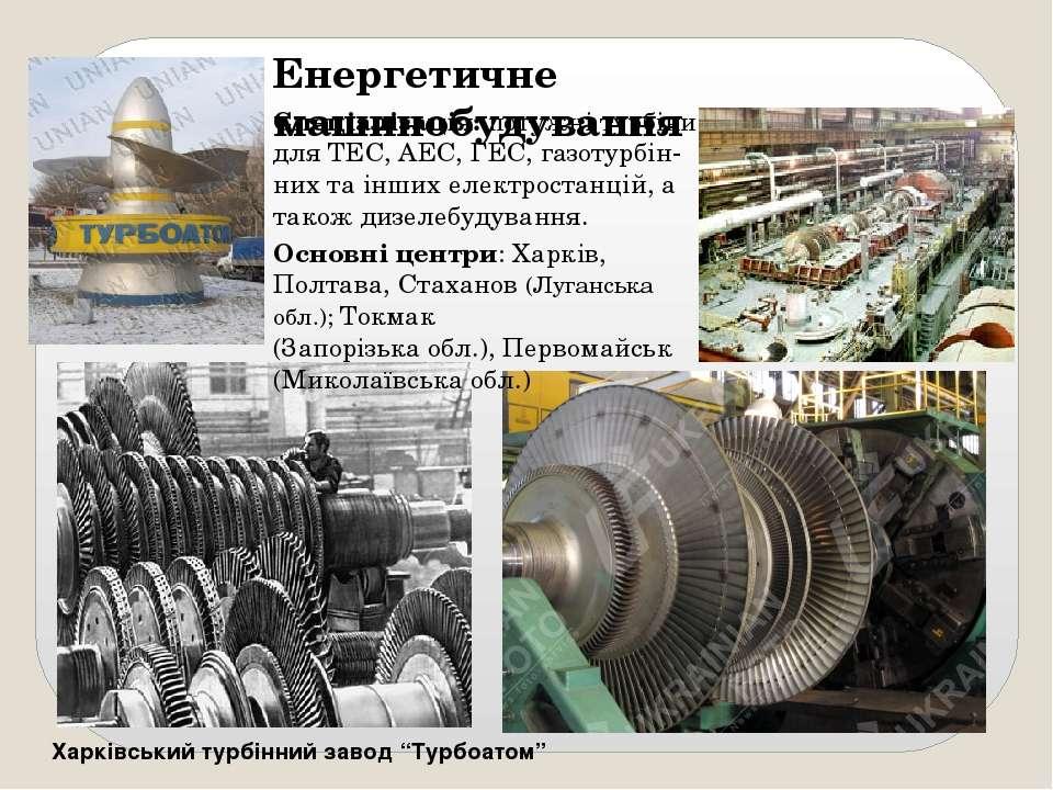 """Харківський турбінний завод """"Турбоатом"""" Енергетичне машинобудування Спеціаліз..."""