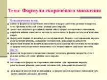 Тема: Формули скороченого множення Мета вивчення теми: вивчити формули скороч...