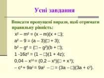 Усні завдання Вписати пропущені вирази, щоб отримати правильну рівність: x² –...