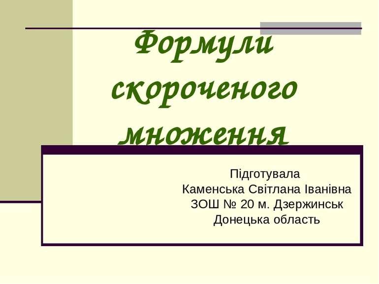 Формули скороченого множення Підготувала Каменська Світлана Іванівна ЗОШ № 20...