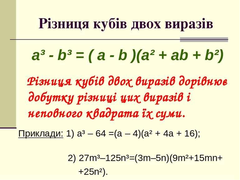 Різниця кубів двох виразів a³ - b³ = ( a - b )(a² + ab + b²) Різниця кубів дв...