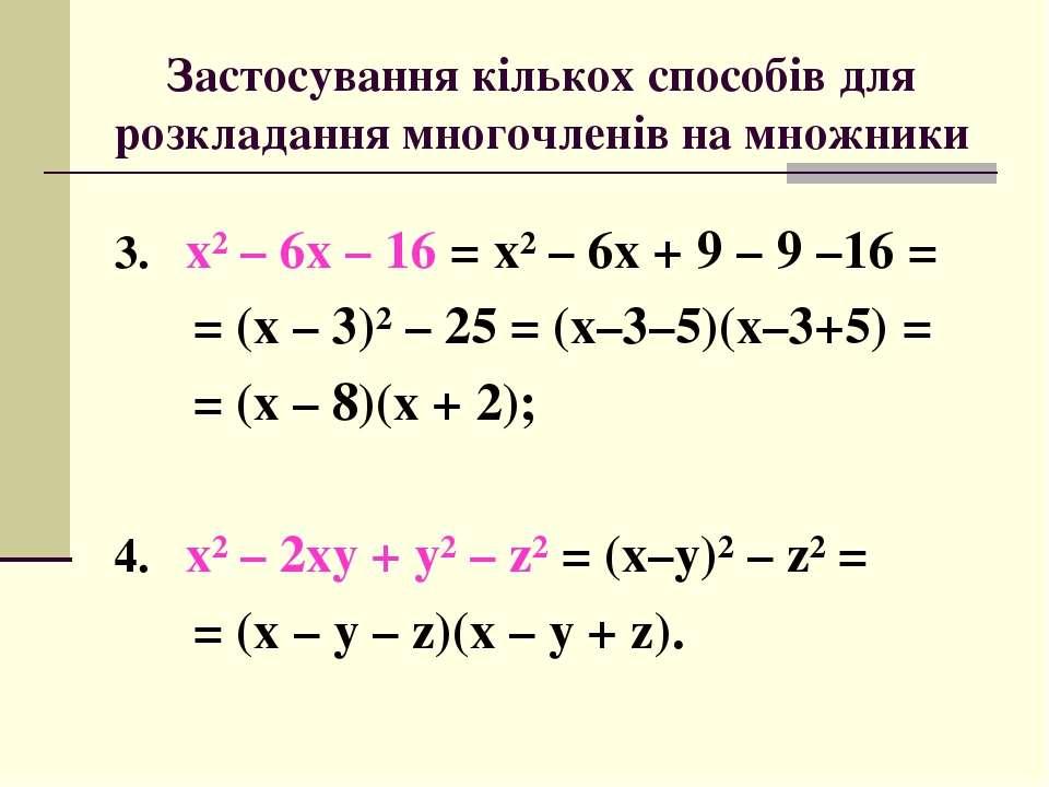 Застосування кількох способів для розкладання многочленів на множники 3. x² –...