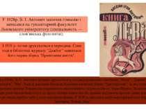 У 1928р. Б. І. Антонич закінчив гімназію і записався на гуманітарний факульте...
