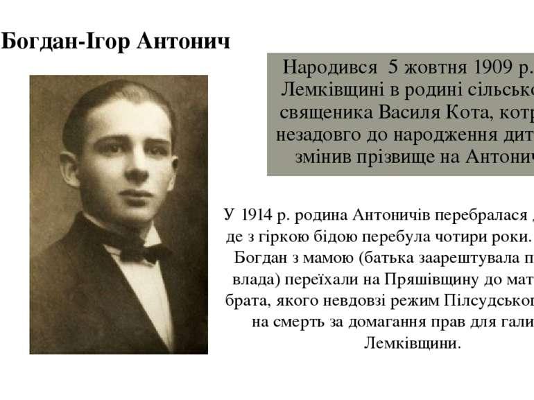 Народився 5 жовтня 1909 р. на Лемківщині в родині сільського священика Василя...