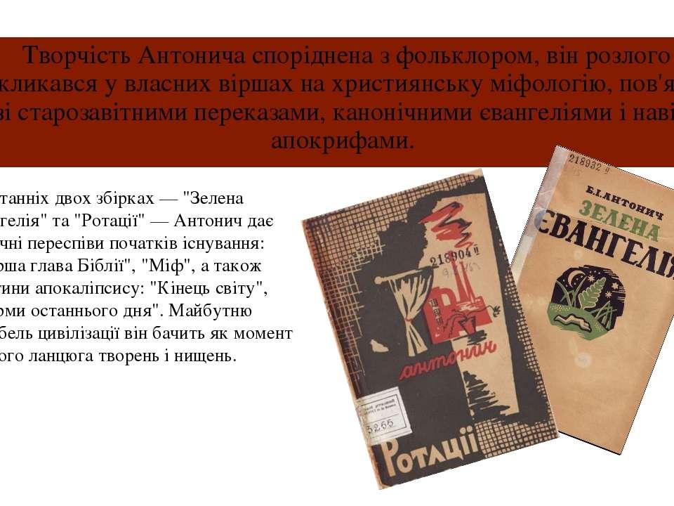 Творчість Антонича споріднена з фольклором, він розлого покликався у власних ...