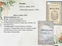 Романи: «Місто» (Київ, 1927) «Невеличка драма» (1930) «Місто» (Київ, 1927) Лі...