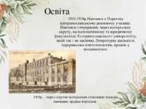 Освіта 1910-1918р Навчався в Першому катеринославському реальному училищі. На...