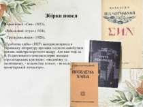Збірки новел «Син» (1923), «Військовий літун» (1924), «Третя революція» (1926...