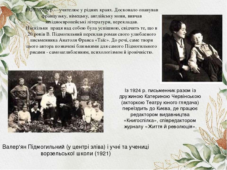 1920-1921р.р.—учителює у рідних краях. Досконало опанував французьку, німецьк...