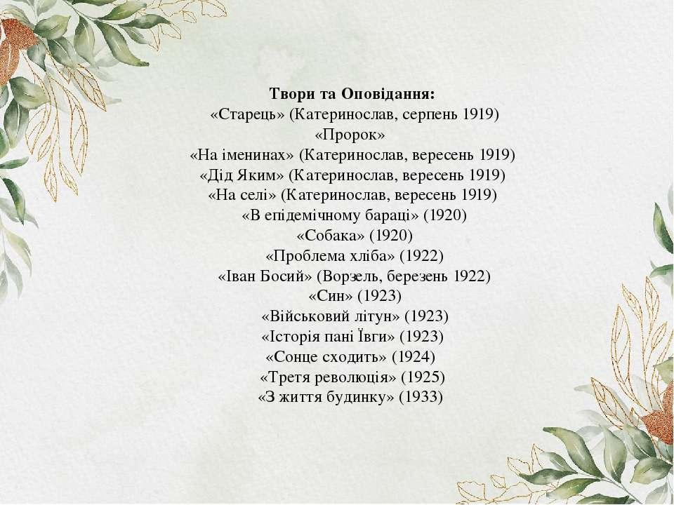 Твори та Оповідання: «Старець» (Катеринослав, серпень 1919) «Пророк» «На імен...