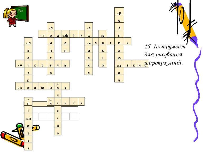 15. Інструмент для рисування широких ліній. 5.р о 2.п 4.з з 1.г р а 3.ф і к а...
