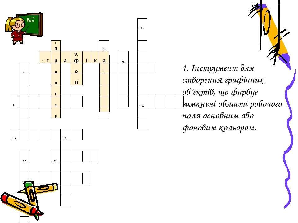 4. Інструмент для створення графічних об'єктів, що фарбує замкнені області ро...